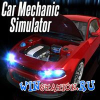 Скачать игру Car Mechanic Simulator 2014 (v1.0.7.3 )