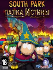 Южный Парк: Палка Истины / South Park: The Stick of Truth