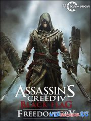 Assassin\'s Creed: Freedom Cry