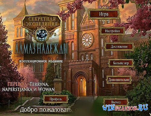 Скачать игру Секретная Экспедиция 6 Алмаз Надежды бесплатно торрентом