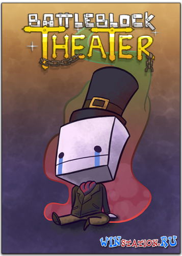 ������� ���� BattleBlock Theater