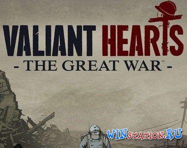 Скачать игру Valiant Hearts The Great War бесплатно торрентом