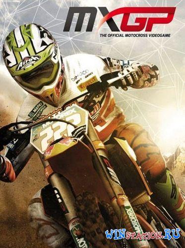 Скачать игру MXGP The Official Motocross Videogame бесплатно торрентом