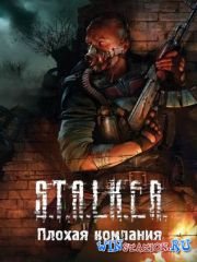 S.T.A.L.K.E.R.: Call of Pripyat - Плохая компания