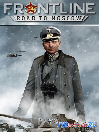Скачать Frontline: Road to Moscow бесплатно