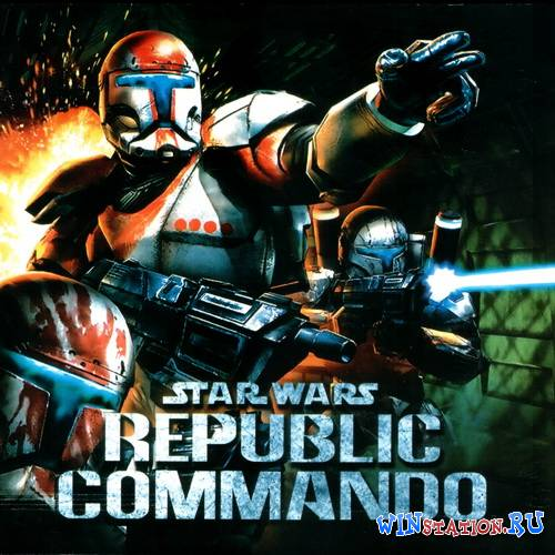 Скачать Star Wars: Republic Commando  бесплатно