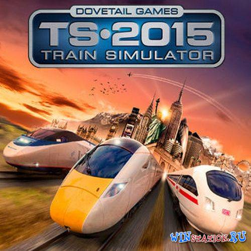 Скачать Train Simulator 2015 бесплатно