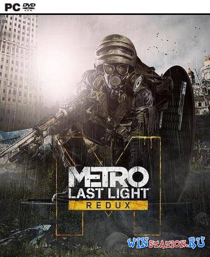 Скачать Metro: Last Light Redux бесплатно