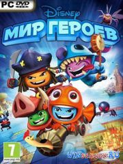 Disney: Мир героев (2011/PC/RUS/RePack by Fenixx)