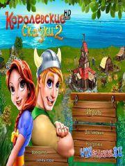 Королевские сказки 2 (PC/mini/Full)