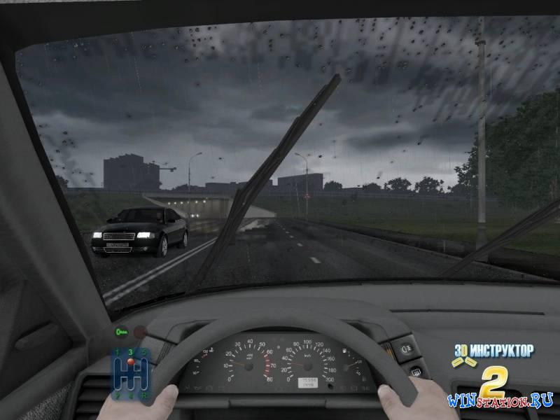 Скачать на компьютер игру 3д инструктор