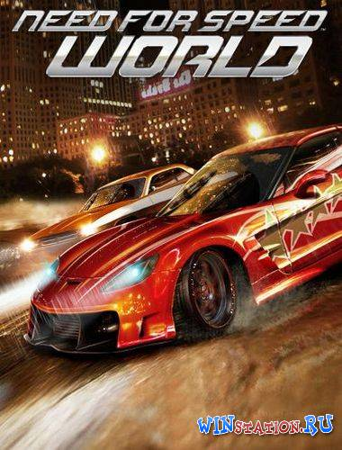 Скачать Need for Speed: World [v620249] бесплатно