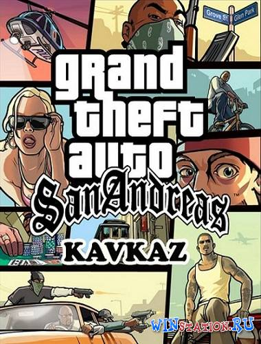 GTA / Grand Theft Auto: San Andreas Kavkaz / ������