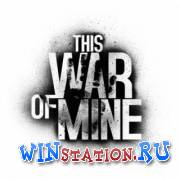 ������� This War of Mine [Update 10] ���������