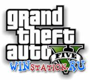 Скачать Grand Theft Auto V Update 4 (v1.0.350.1) and Crack v4 - 3DM бесплатно
