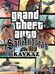 GTA / Grand Theft Auto: San Andreas Kavkaz / Кавказ (2005-2015/Rus/RePack)
