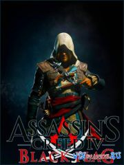 Assassin's Creed IV: Black Flag Complete Digital Deluxe Edition (2013/Rus/Repack от R.G. Pirat's)