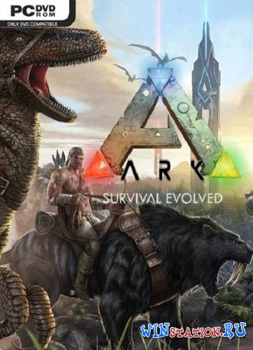 Скачать ARK: Survival Evolved бесплатно