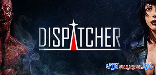 Скачать Dispatcher бесплатно