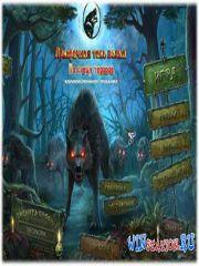 Призрачная тень волка 5: По следу террора / Shadow Wolf Mysteries 5: Tracks of Terror (2015/RUS)