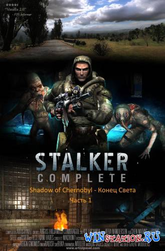 Скачать S.T.A.L.K.E.R.: Shadow of Chernobyl - Конец Света. Часть 1 бесплатно
