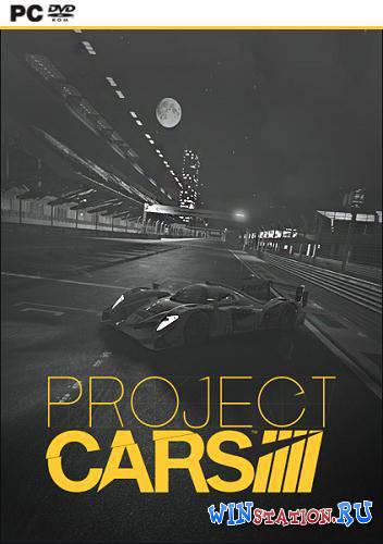 Скачать игру Project CARS бесплатно торрентом