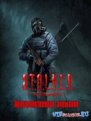 S.T.A.L.K.E.R. Call of Pripyat - ���������������� ��������