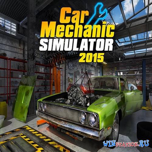Скачать игру Car Mechanic Simulator 2015 бесплатно торрентом
