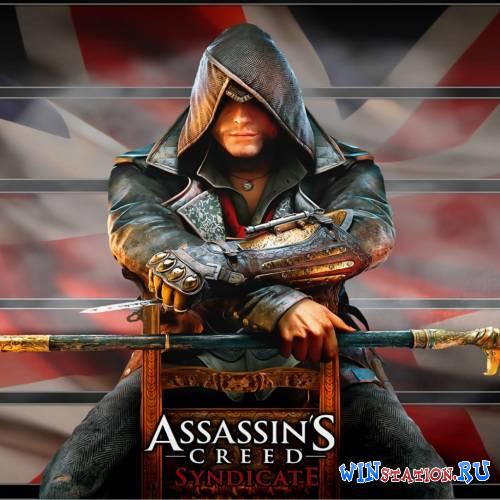 Скачать игру Assassin's Creed Syndicate бесплатно торрентом
