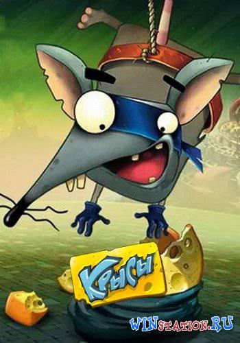 Скачать игру Крысы бесплатно торрентом