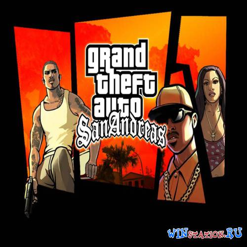 Скачать Grand Theft Auto: San Andreas бесплатно