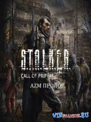 S.T.A.L.K.E.R.: Call of Pripyat - AZM Пролог