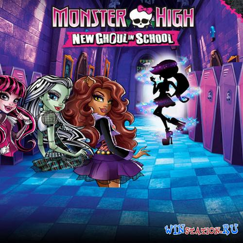 Скачать Monster High: New Ghoul in School (Little Orbit) бесплатно