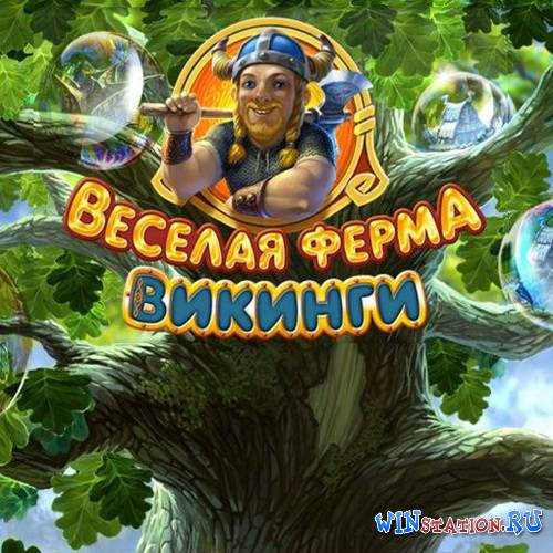 Скачать Веселая ферма: Викинги / Farm Frenzy: Vikings бесплатно