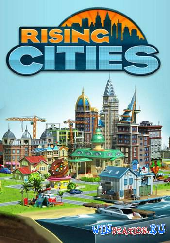 Скачать Rising Cities [17.12.15] (Bigpoint) бесплатно