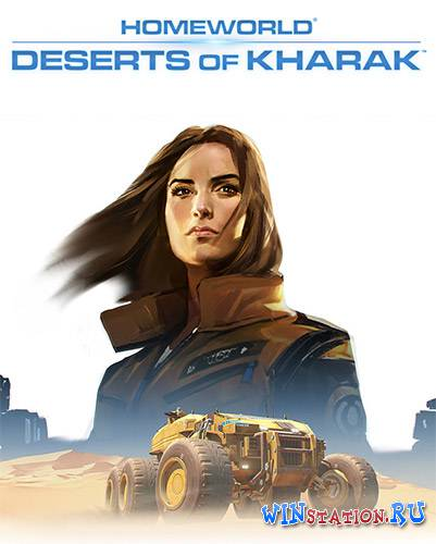 Скачать Homeworld: Deserts of Kharak бесплатно
