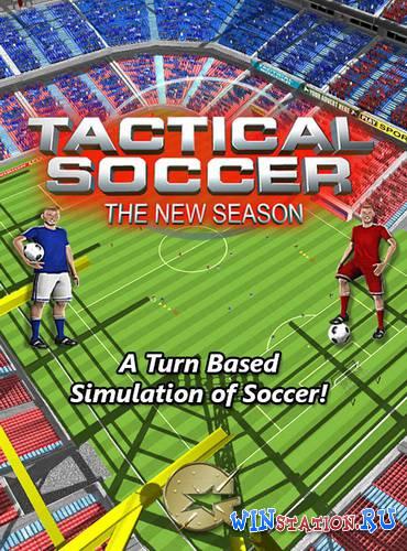 Скачать игру Tactical Soccer The New Season бесплатно торрентом