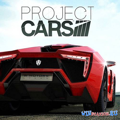 Скачать Project CARS v8.0 [Update 14 + DLC's] бесплатно
