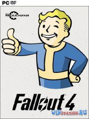 Fallout 4 (2015/PC/RUS/ENG/RePack by R.G. Механики)