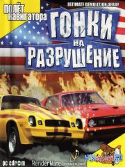 ����� �� ���������� / Ultimate Demolition Derby (2004/RUS/ENG)