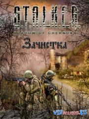 S.T.A.L.K.E.R.: Shadow of Chernobyl - Зачистка