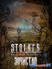 S.T.A.L.K.E.R.: Shadow of Chernobyl - Зачистка v.1.0004 (2016/RUS) PC | Repack by SeregA-Lus