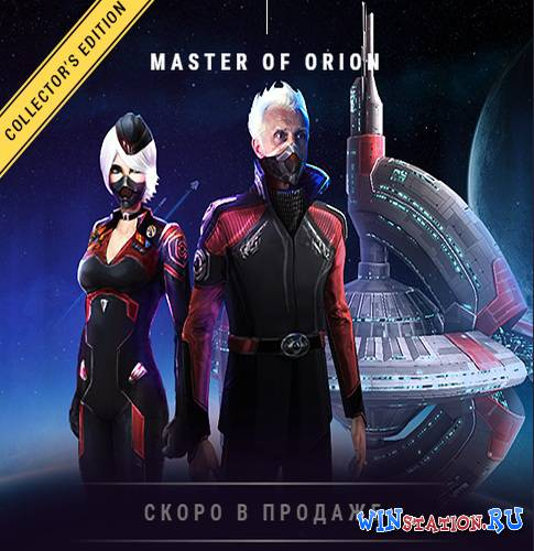 ������� Master of Orion ���������