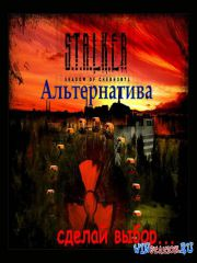S.T.A.L.K.E.R.: Shadow of Chernobyl - Альтернатива v.1.3 (2016/RUS) Mod | PC