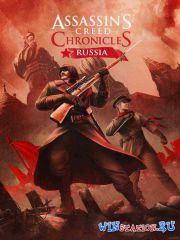 Assassin's Creed Chronicles: Россия / Assassin's Creed Chronicles: Russia