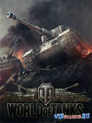 Мир Танков / World of Tanks [0.9.14.136]