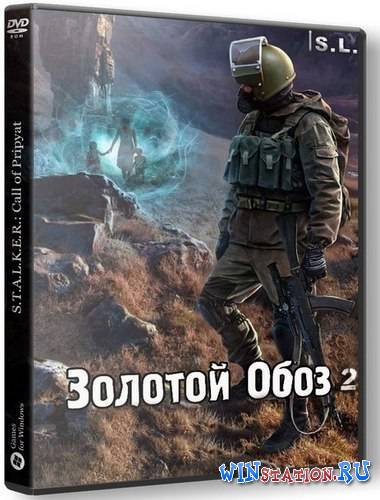 ������� S.T.A.L.K.E.R.: Call of Pripyat - ������� ���� 2 ���������
