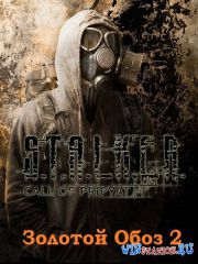 S.T.A.L.K.E.R.: Call of Pripyat - Золотой Обоз 2 (2016/Rus/Rus/RePack by SeregA-Lus)