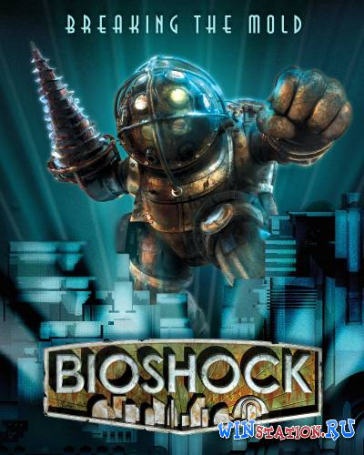Скачать BioShock Remastered бесплатно