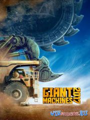 Giant Machines 2017 (2016/PC/Rus|Eng/L)